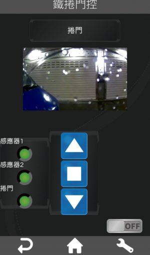 7 300x510 - 遠端鐵捲門遙控器 智慧 | 監控 | 保全 | 安防