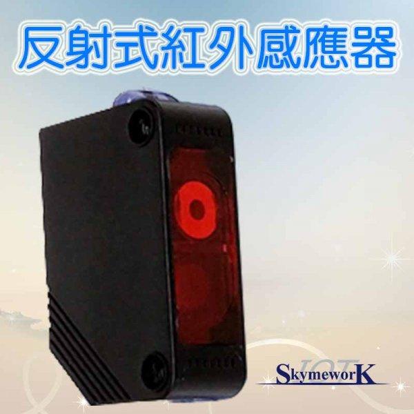 600x600 - 反射式紅外雷射防壓感應器