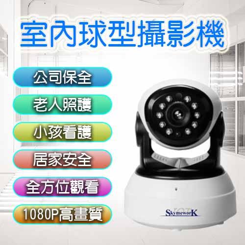 室內球型1080 - 室內球形攝影機 / 1080P