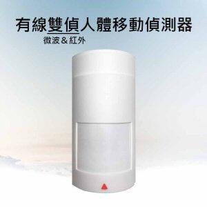 102004061224 300x300 - 有線紅外線人體移動偵測器