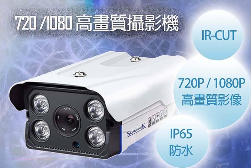 IPCAM LG 1 - 高解析度防水可錄影攝影機/1080P