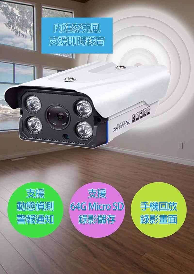 IPCAM LG 4 - 高解析度防水可錄影攝影機/720P