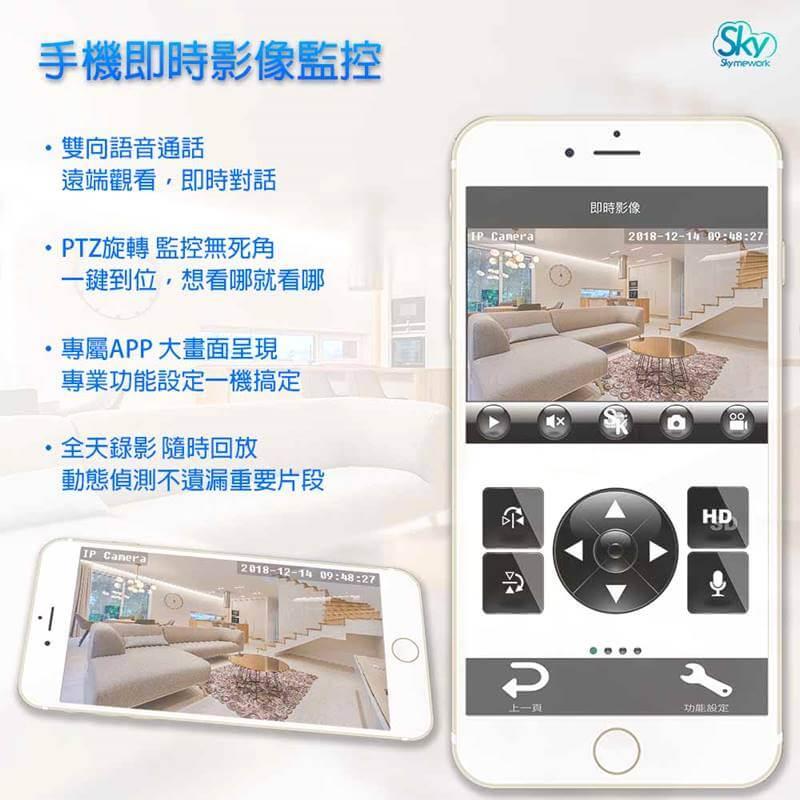 camera phone 01 20181214 - 室內球形攝影機 / 1080P