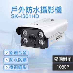 CA010204 1 300x300 - SK-I301HD 1080P 高強度合金外殼戶外防水可錄影攝影機
