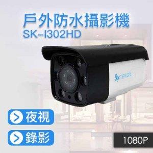 CA010207 300x300 - SK-I302HD 1080P FHD防水夜視 遠端監控攝影機