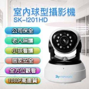 CA010302 300x300 - SK-I201HD 1080P 室內旋轉夜視 可對講錄影攝影機