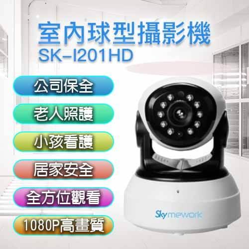CA010302 - SK-I201HD 1080P 室內旋轉夜視 可對講錄影攝影機