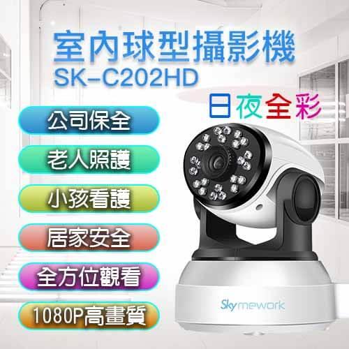 CA010303 - SK-C202HD 1080P 室內旋轉LED日夜全彩 自動照明 可對講錄影攝影機