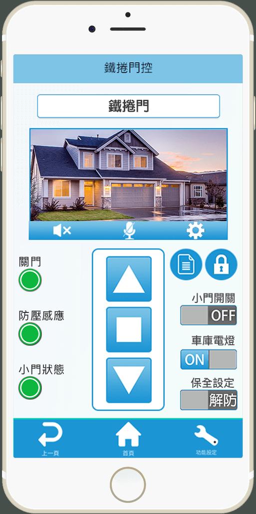 10200827160601 - 門神S Pro (DoorGods S Pro) / 遙控捲門.✨無線保全✨.智能安全管家 (無線保全組)