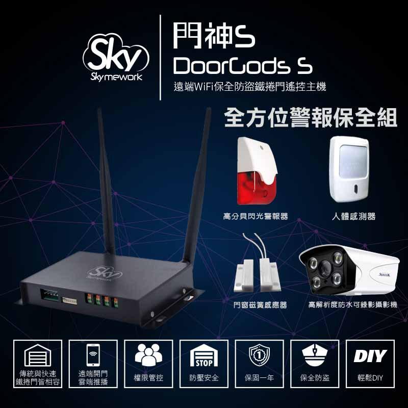20180804 skymework 商城照 003 02 - 遠端鐵捲門遙控器 智慧 | 監控 | 保全 | 安防