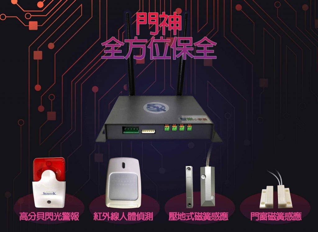 RS1 2SG 周邊1 1024x748 - 門神S (DoorGods S) / 遙控捲門.保全防盜.智能安全管家(警報保全組)