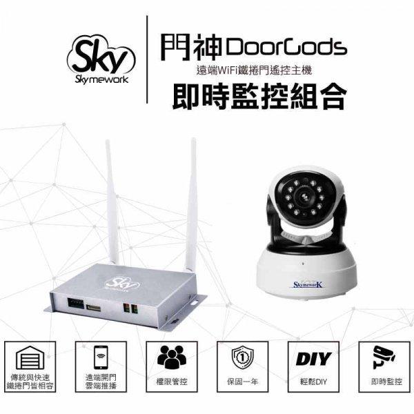 doorgods cam2 600x600 - 門神 / 捲門遙控.雲端推播.監控家(監控組合)