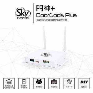 doorgodsplus 300x300 - 門神+ (DoorGods Plus) / 捲門遙控.智慧防壓.保全.守護家