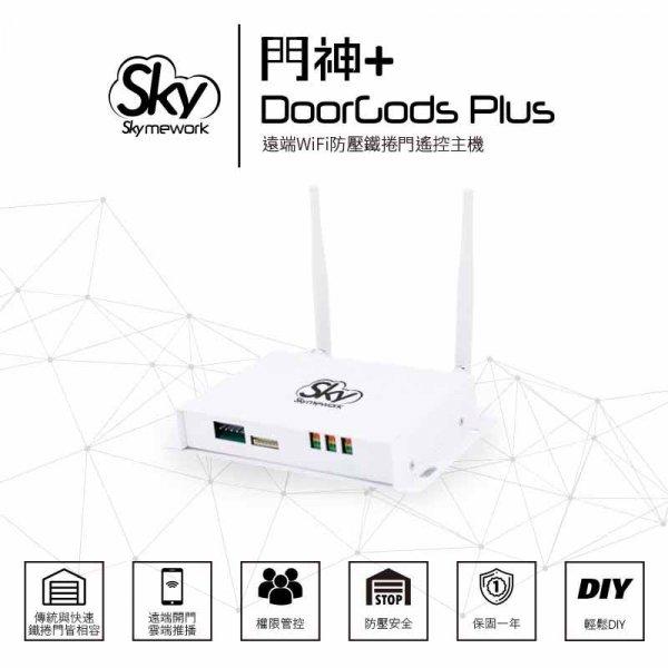 doorgodsplus 600x600 - 門神+ (DoorGods Plus) / 捲門遙控.智慧防壓.保全.守護家