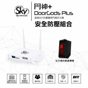 doorgodsplus IR 300x300 - 門神+ (DoorGods Plus) / 捲門遙控.智慧防壓.保全.守護家(防壓組合)