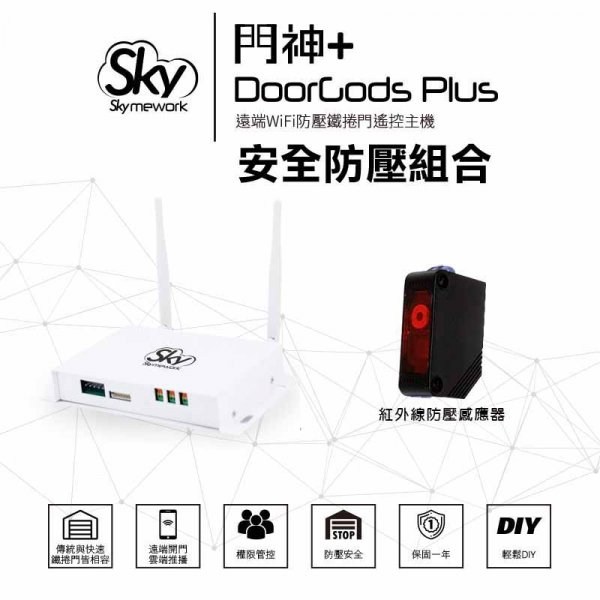 doorgodsplus IR 600x600 - 門神+ (DoorGods Plus) / 捲門遙控.智慧防壓.保全.守護家(防壓組合)