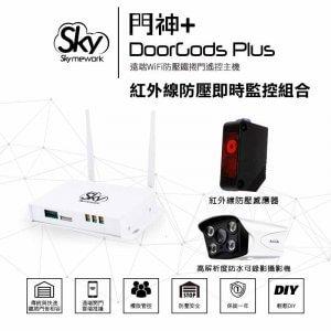 doorgodsplus IR cam1 300x300 - 門神+ (DoorGods Plus) / 捲門遙控.智慧防壓.保全.守護家(防壓+監控組合)