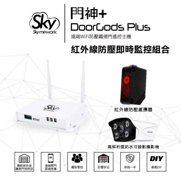 doorgodsplus IR cam1 600x600 - 門神+ (DoorGods Plus) / 捲門遙控.智慧防壓.保全.守護家(防壓+監控組合)