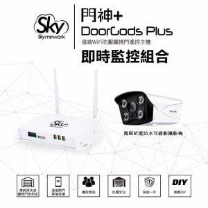 doorgodsplus cam1 300x300 - 門神+ (DoorGods Plus) / 捲門遙控.智慧防壓.保全.守護家(監控組合)