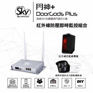 20180821 skymework 商城照 002 03 300x300 - 門神+ (DoorGods Plus) / 捲門遙控.智慧防壓.保全.守護家(防壓+監控組合)