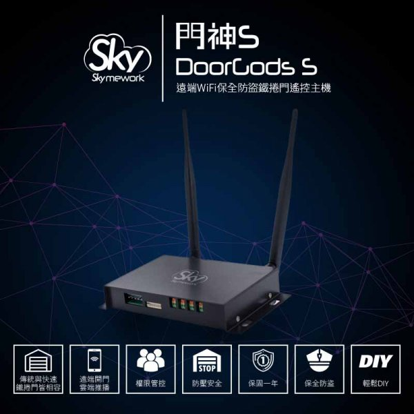 20180821 skymework 商城照 003 01 600x600 - 門神S (DoorGods S) / 遙控捲門.保全防盜.智能安全管家