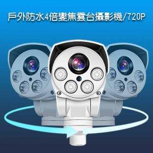 720 300x300 - 戶外防水4倍變焦雲台攝影機/720P