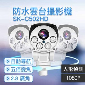 CA010205 300x300 - SK-C502HD 1080P 2.8廣角自帶雲台人形動態偵測 5倍光學變焦攝影機