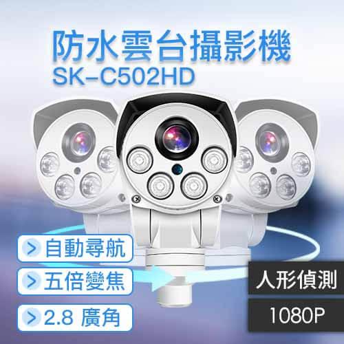 CA010205 - SK-C502HD 1080P 2.8廣角自帶雲台人形動態偵測 5倍光學變焦攝影機