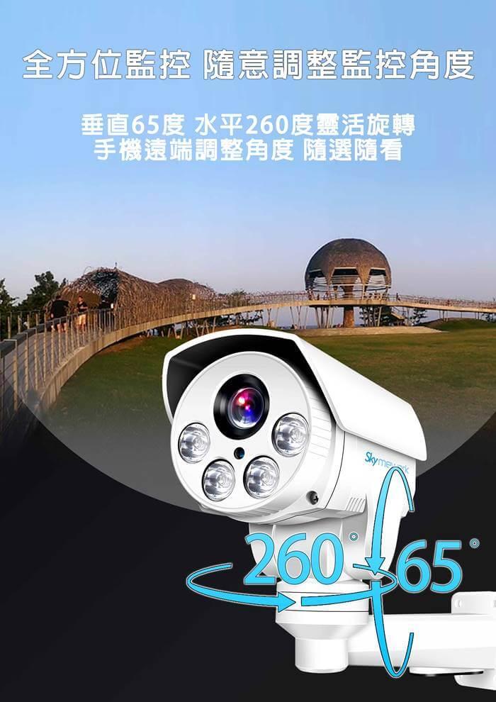IPTZ 2 - SK-C502HD 戶外防水5倍光學變焦雲台攝影機/1080P