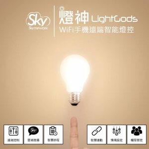 300x300 - 智慧燈控:燈神