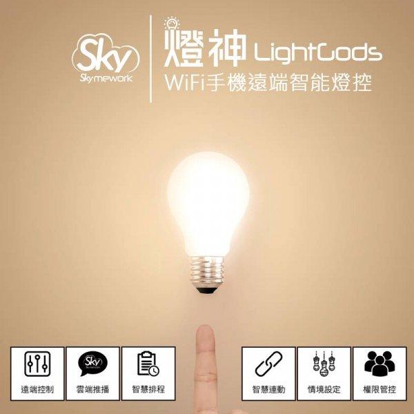 600x600 - 智慧燈控:燈神