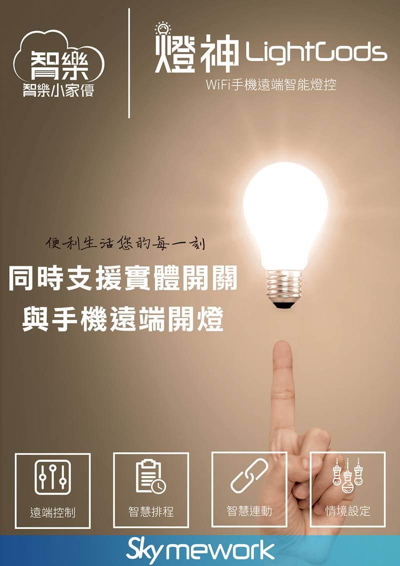20180801 3 1 - 智慧燈控:燈神