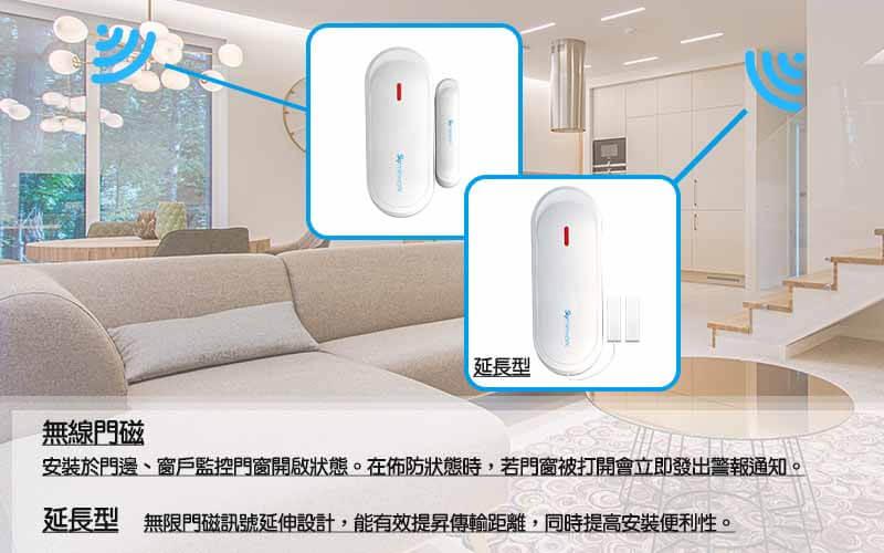 202003051614 - 居家衛士配件-無線門窗感測器