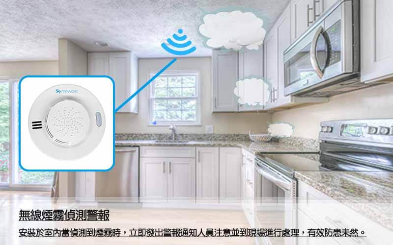 ws010301 - 居家衛士配件-無線煙霧偵測警報器