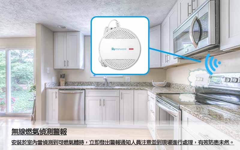 ws010401 1 - 居家衛士配件-無線燃氣偵測警報
