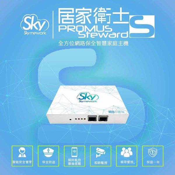 HG070103 600x600 - (單購主機)居家衛士S (PROMUS Steward S) / 智能居家版 (全方位網路保全智慧家庭主機)
