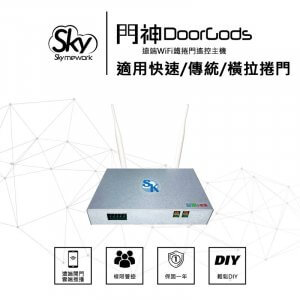 300x300 - 門神 / 捲門遙控.雲端推播.監控家
