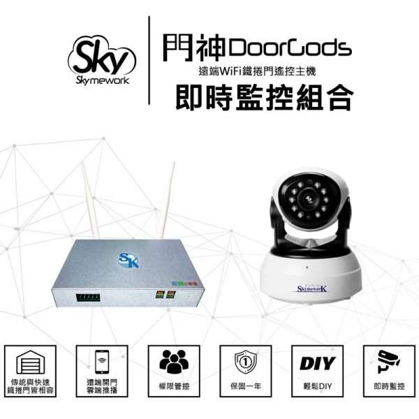 攝影機1 600x600 - 門神 / 捲門遙控.雲端推播.監控家(監控組合)