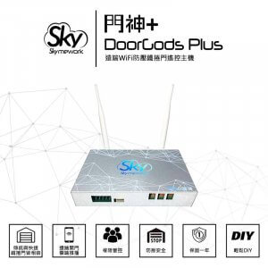 plus 300x300 - 門神+ (DoorGods Plus) / 捲門遙控.智慧防壓.保全.守護家