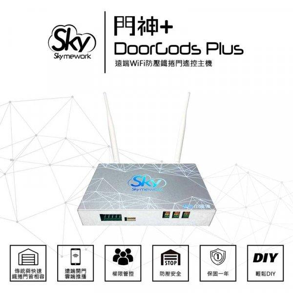 plus 600x600 - 門神+ (DoorGods Plus) / 捲門遙控.智慧防壓.保全.守護家