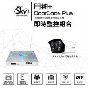 plus 攝影機 300x300 - 門神+ (DoorGods Plus) / 捲門遙控.智慧防壓.保全.守護家(監控組合)