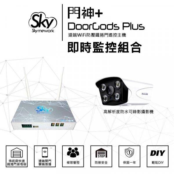 plus 攝影機 600x600 - 門神+ (DoorGods Plus) / 捲門遙控.智慧防壓.保全.守護家(監控組合)