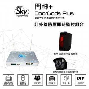 plus 防壓攝影機 300x300 - 門神+ (DoorGods Plus) / 捲門遙控.智慧防壓.保全.守護家(防壓+監控組合)