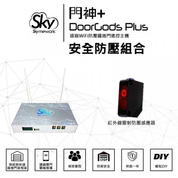 plus 防壓 600x600 - 門神+ (DoorGods Plus) / 捲門遙控.智慧防壓.保全.守護家(防壓組合)