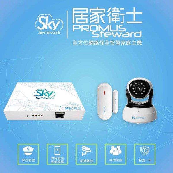 小資安心 含攝影機 600x600 - 居家衛士 (PROMUS Steward) / 居家保全版(小資監控組合)