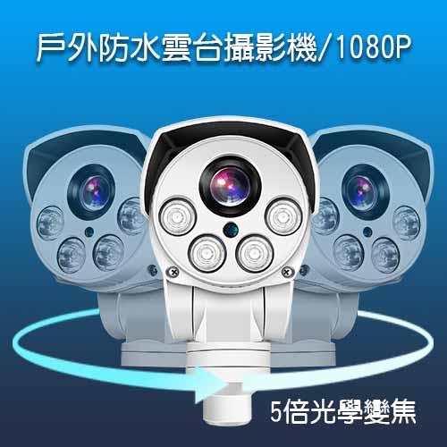 1080 - 戶外防水5倍光學變焦雲台攝影機/1080P