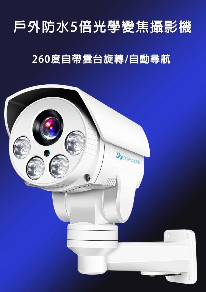 IPTZ 1 724x1024 - SK-C502HD 戶外防水5倍光學變焦雲台攝影機/1080P