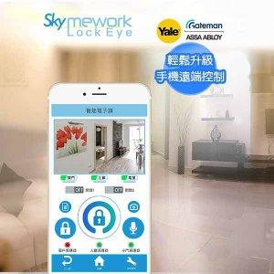 LE07031A S 300x300 - Skymework LockEye-Plus 智慧門禁網路主機