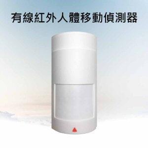 SE01010420200219 300x300 - 有線紅外線人體移動偵測器