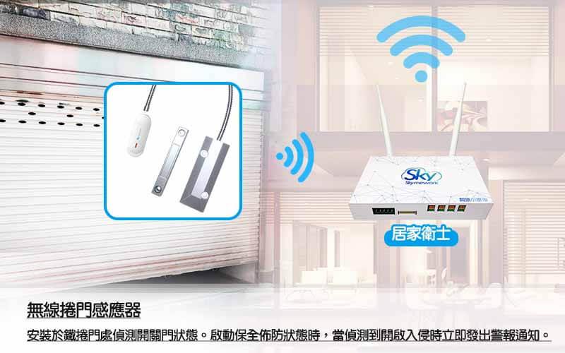 102003311229 - 居家衛士配件-無線捲門專用壓地感應器